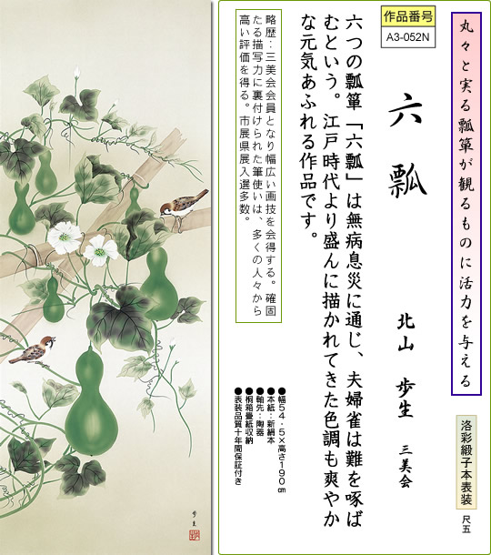 掛け軸-六瓢/北山歩生(尺五・桐箱・風鎮付き)