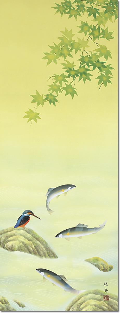 掛け軸-鮎にかわせみ/長江桂舟(尺五・桐箱・風鎮付き・緞子)