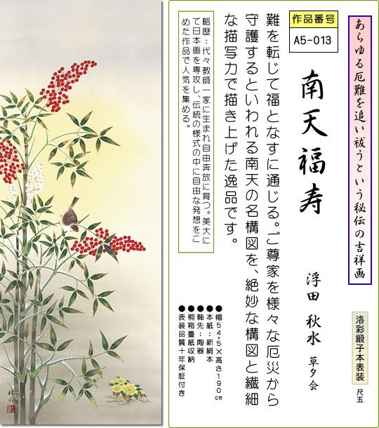 掛け軸-南天福寿/浮田秋水(尺五・桐箱・風鎮付き・緞子)