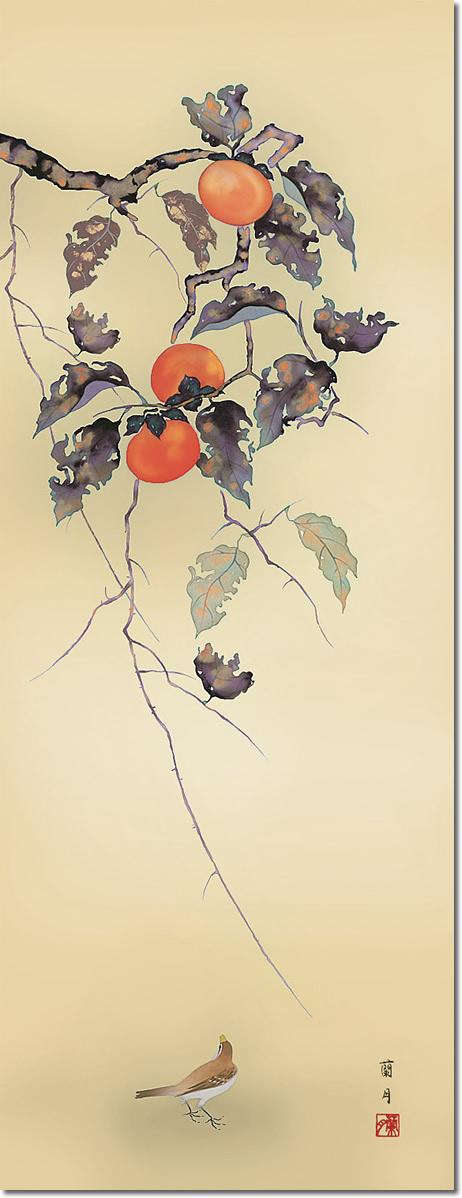 掛け軸-柿に小鳥/吉井蘭月(尺五・桐箱・風鎮付き)
