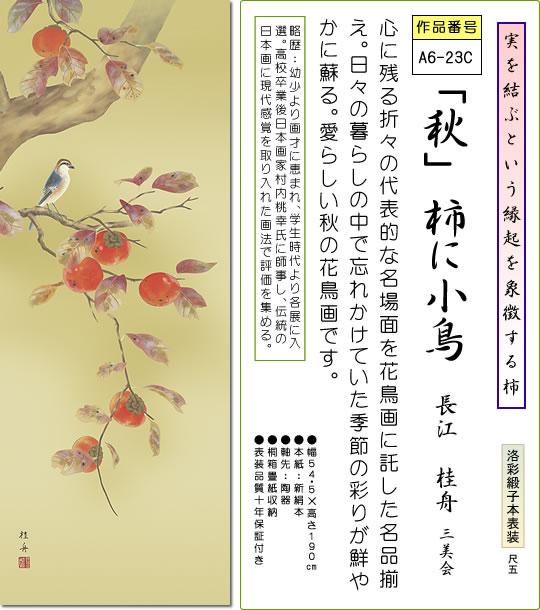 掛け軸-「秋」柿に小鳥/長江桂舟(尺五・桐箱・風鎮付き・緞子)