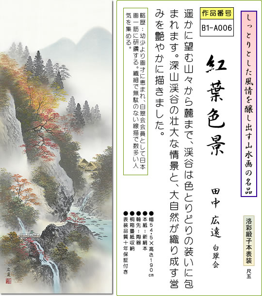 掛け軸-紅葉色景/田中広遠(尺五・桐箱・風鎮付き・緞子)