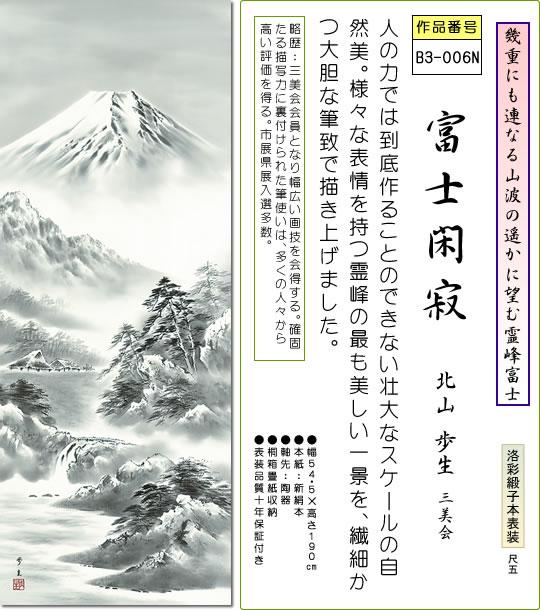 掛け軸-富士閑寂/北山歩生(尺五・桐箱・風鎮付き・緞子)