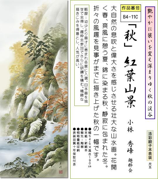 掛け軸-「秋」紅葉山景/小林秀峰(尺五・桐箱・風鎮付き・緞子)