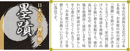 墨蹟 日本の心・禅の癒し-茶道