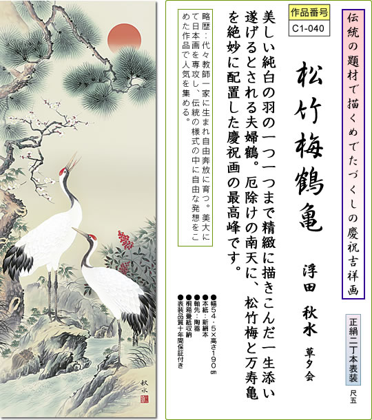 掛け軸-松竹梅鶴亀/浮田秋水(尺五・桐箱・風鎮付き・正絹)