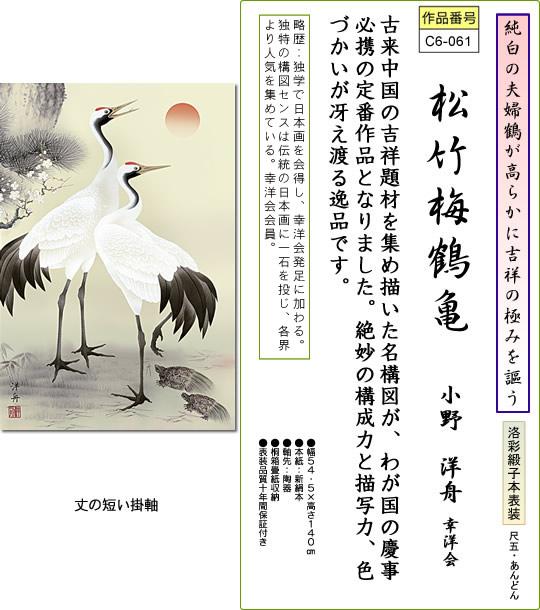 掛け軸-松竹梅鶴亀/小野洋舟(尺五あんどん・桐箱・風鎮付き)
