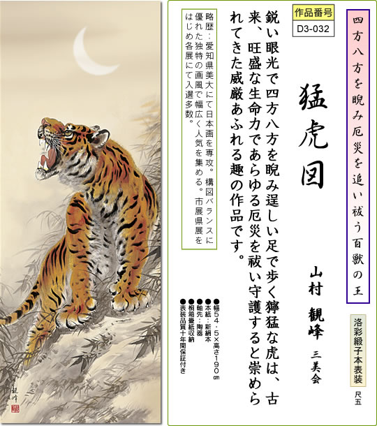 掛け軸-猛虎図/山村観峰(尺五・桐箱・風鎮付き)