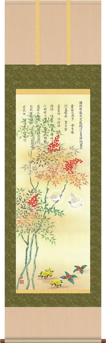 掛け軸-消災南天福寿/近藤玄洋(尺五・桐箱・風鎮付き)