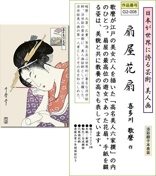 掛け軸-道成寺/喜多川歌麿