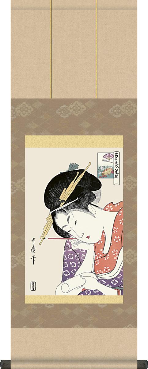掛け軸-扇屋花扇/喜多川歌麿