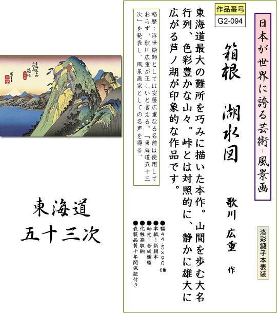 掛け軸-箱根 湖水図(東海道五十三次)/歌川広重