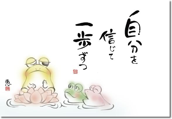 風水絵額-幸せのかえる・自分を信じて/恵風&安藤實