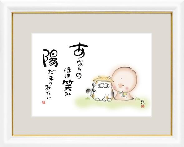 風水絵額-幸せ地蔵・あなたの微笑み/恵風&安藤實