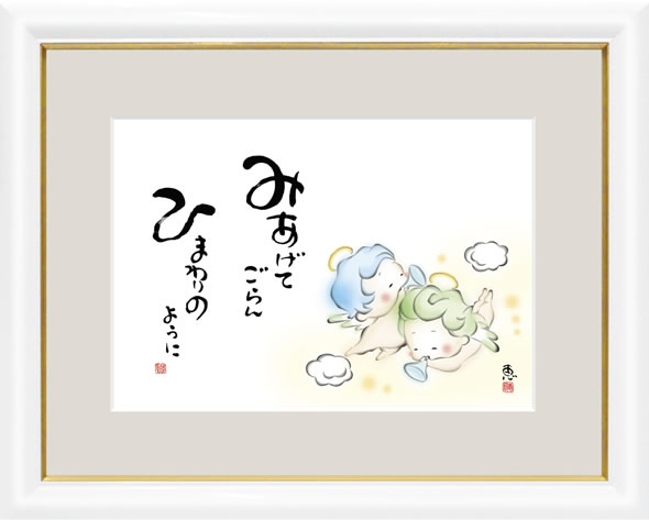 風水絵額-幸せ天使・みあげてごらん/恵風&安藤實