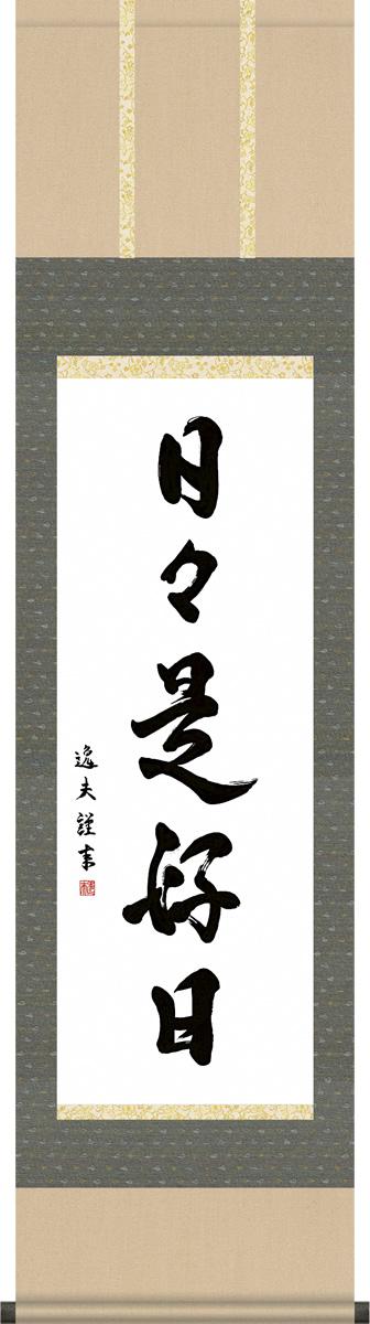 掛け軸-日々是好日/中田逸夫(尺三・桐箱・風鎮付き)