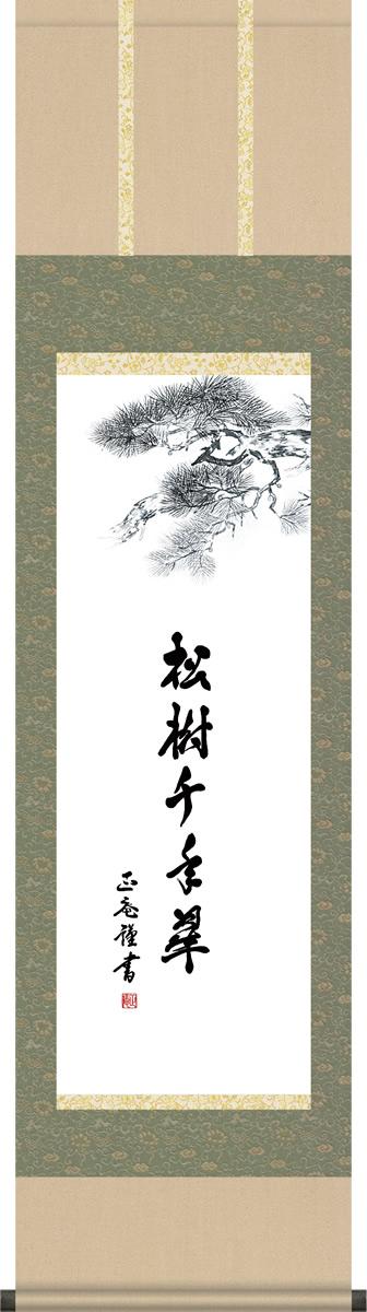 掛け軸-松樹千年翠/黒田正庵(尺三・桐箱・風鎮付き)