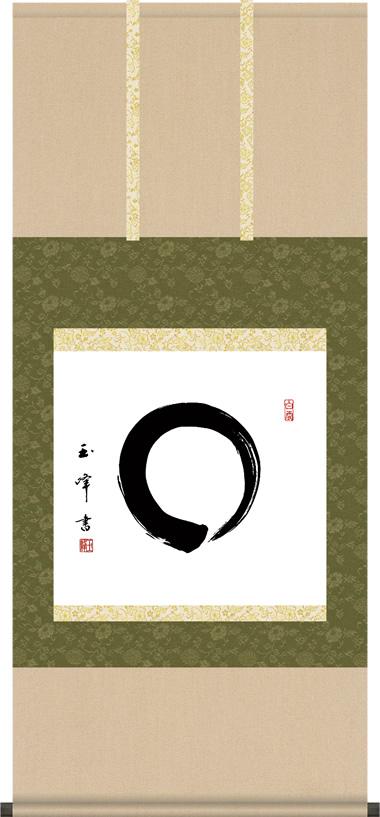 掛け軸-円相/木村玉峰(尺五横・桐箱・風鎮付き)