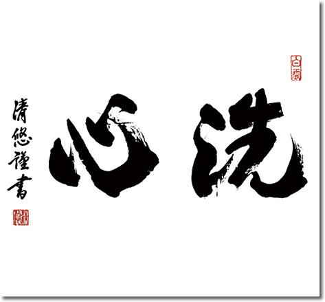 掛け軸-洗心/吉田清悠(尺五横・桐箱・風鎮付き)