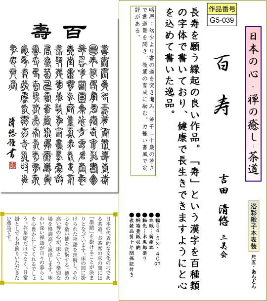 掛け軸-百寿/吉田清悠(尺五あんどん・桐箱・風鎮付き)