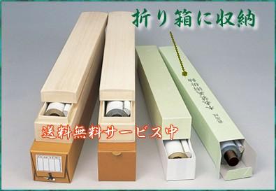 掛軸用折り箱-送料無料