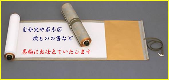 巻物仕立て-洛彩上緞子/半切幅(〜35cmまで)