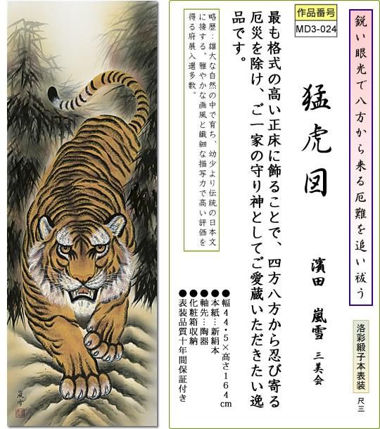 掛け軸-猛虎図/濱田嵐雪(尺三・化粧箱・風鎮付き)