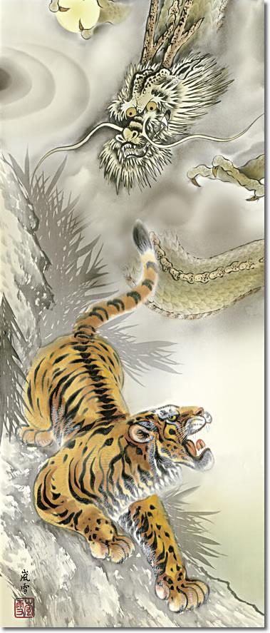 掛け軸-龍虎図/濱田嵐雪(尺幅・化粧箱・風鎮付き)
