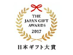 日本ギフト大賞2017受賞