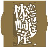 鹿児島 枕崎産
