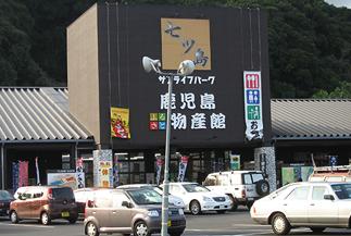 長吉屋 七つ島店