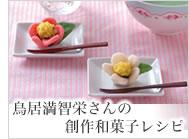 鳥居満智栄さんの創作和菓子レシピ