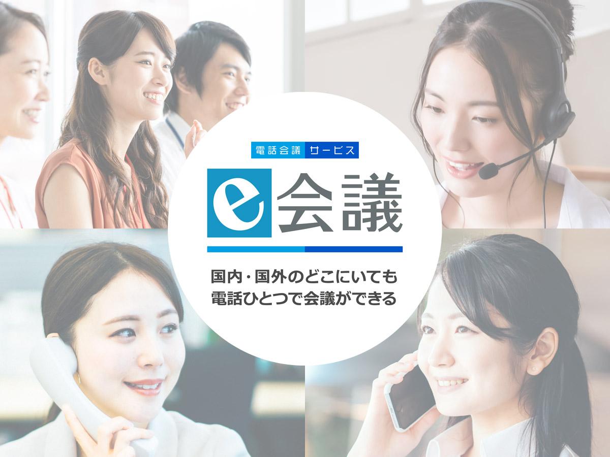 電話会議サービス e会議