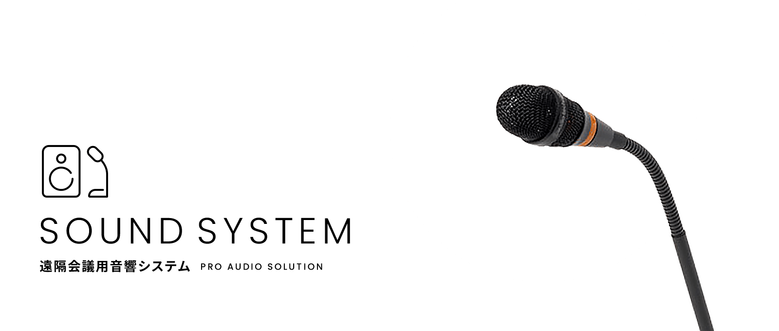 遠隔会議用音響システム SOUND SYSTEM - PRO AUDIO SOLUTION