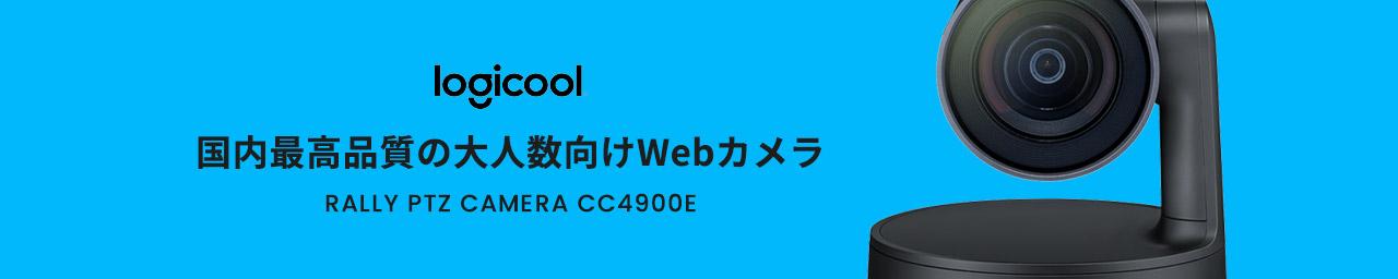 CC4900E:国内最高品質の大人数向けWebカメラ