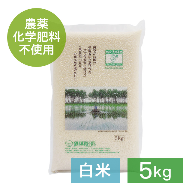 無農薬 あきたこまち 白米 5kg