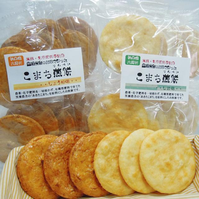 こまち煎餅(しお味)