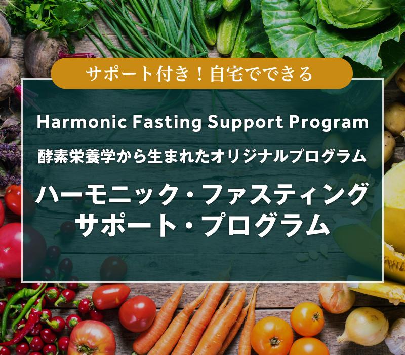ハーモニック・ファスティング・サポート・プログラム