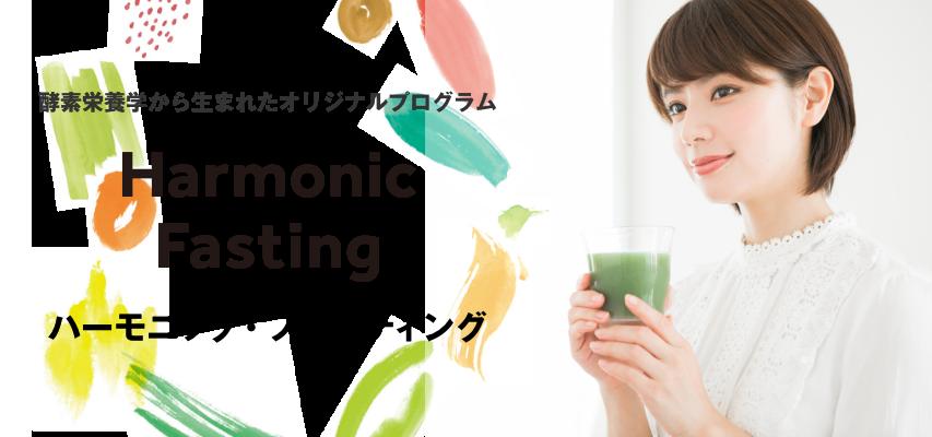 酵素栄養学から生まれたオリジナルプログラム「ハーモニック・ファスティング」