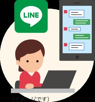 公式LINEにて毎日の安心サポート!