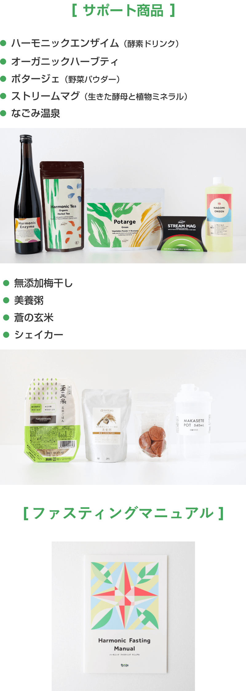 サポート商品