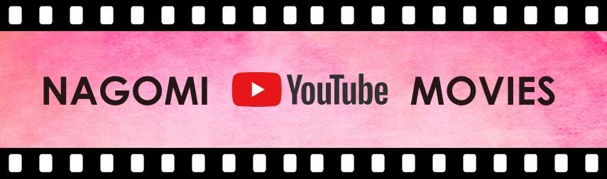 なごみ YouTube 動画