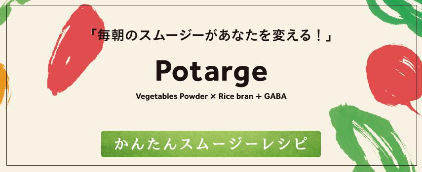 Potarge(ポタージェ)かんたんスムージーレシピ