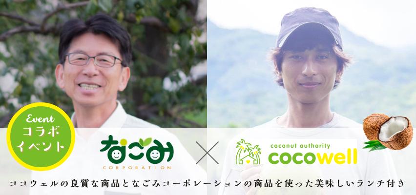 なごみ&ココウェルコラボイベント