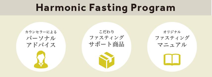 Harmonic Fasting Program