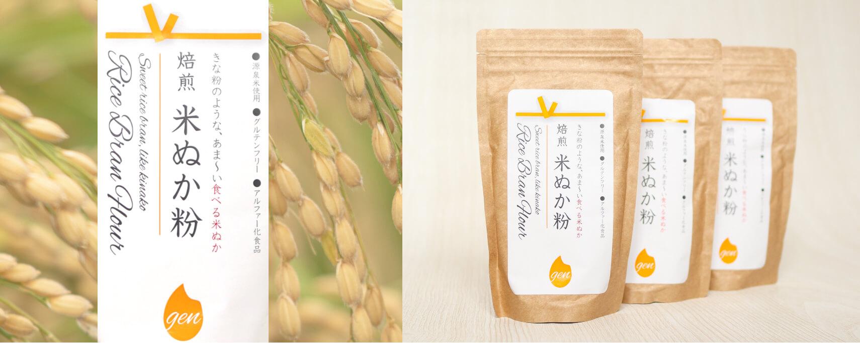 焙煎米ぬか粉