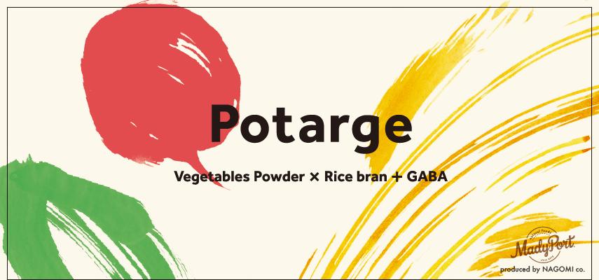 Potarge(ポタージェ)