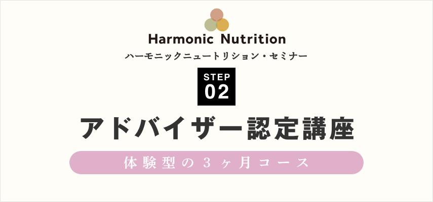 ハーモニックニュートリション・セミナー STEP02 アドバイザー認定講座