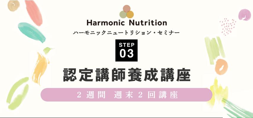 ハーモニックニュートリション・セミナー STEP03 認定講師養成講座