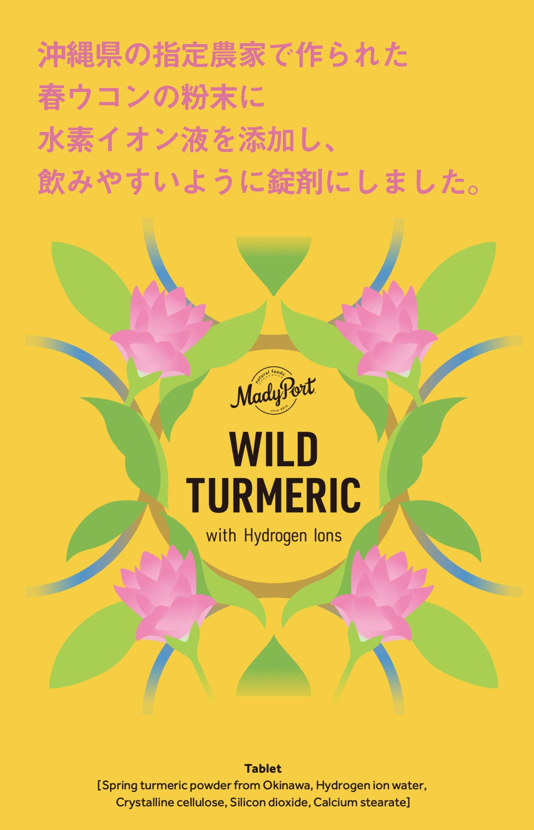 沖縄県の指定農家で作られた春ウコンの粉末に水素イオン液を添加し、飲みやすいように錠剤にしました。